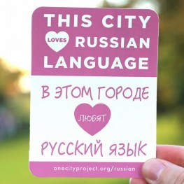 russian-sticker-square